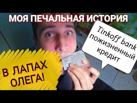КРЕДИТНОЕ РАБСТВО TINKOFF БАНК / МОЯ ПЕЧАЛЬНАЯ ИСТОРИЯ