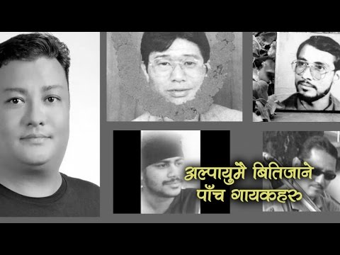 अल्पायुमै बितिजाने पाँच  नेपाली गायकहरु - Khemraj Gurung, Cool Pokhrel, Arun Thapa, ...