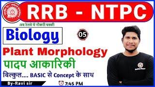 Class 05 | #RRB NTPC/JE | BIOLOGY | 7:45 PM | By Ravi sir| Plant Morphology (पादप आकारिकी)