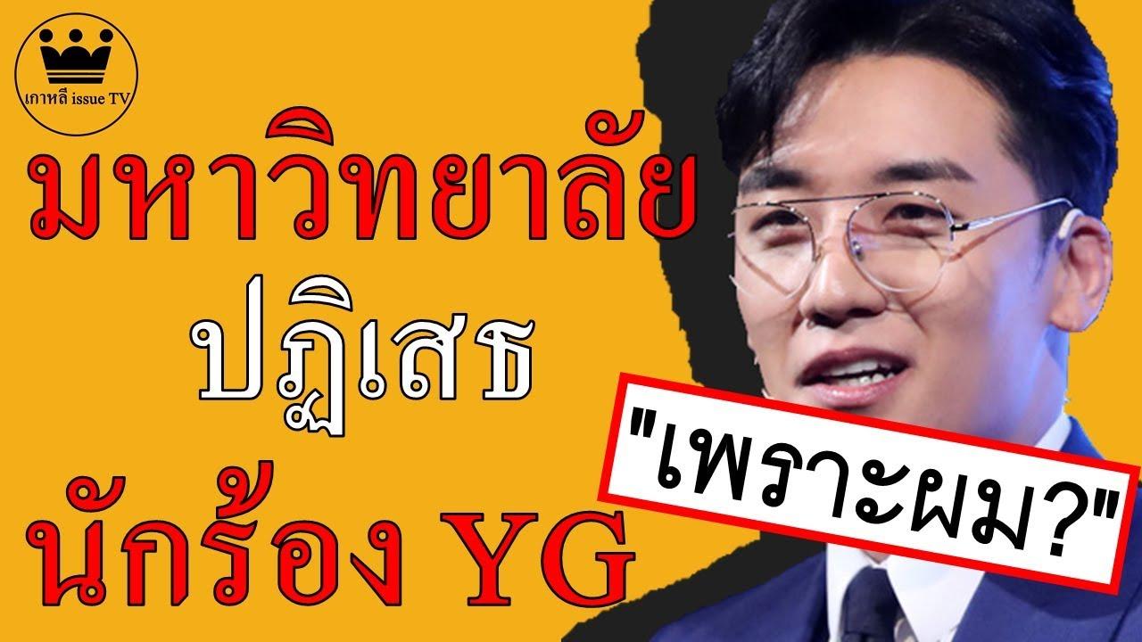 นักร้องค่าย YG ร่วมงานเทศกาลดนตรี ของมหาวิทยาลัยไม่ได้ เพราะซึงรี [เกาหลีissueTV]