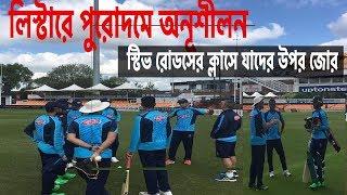 বিশ্বকাপ ক্যাম্পে চনমনে টাইগাররা | Bangladesh World Cup Camp| England|  CWC 2019| Allrounder