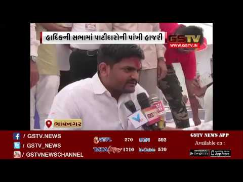 Bhavnagar : Hardik Patel seems disappointed over Sparse attendance in Meeting