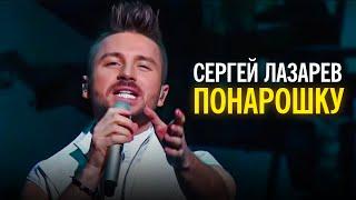 Сергей Лазарев - Понарошку