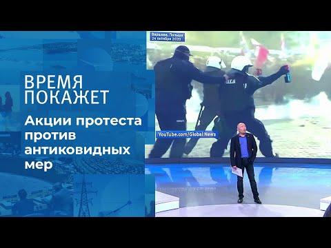 Коронавирус: Европа протестует. Время покажет. Фрагмент выпуска от 26.10.2020