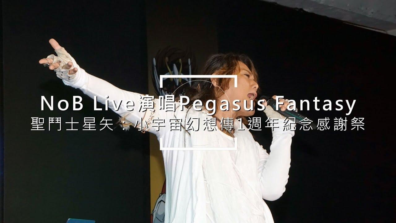 Pegasus Fantasy 天馬座的幻想:原唱NoB(山田信夫)Live 演唱 @ 聖鬥士星矢:小宇宙幻想傳1週年紀念感謝祭 - YouTube