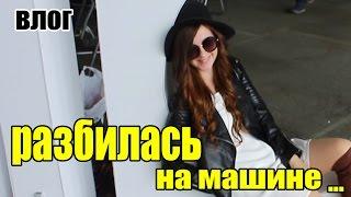ВЛОГ: Алёна Венум разбилась на машине...