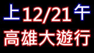 1221上午【高雄大遊行】現況直播《路口CCTV監視器影像》【高雄價值就是愛與包容】大家都是臺灣人,都是一家人!