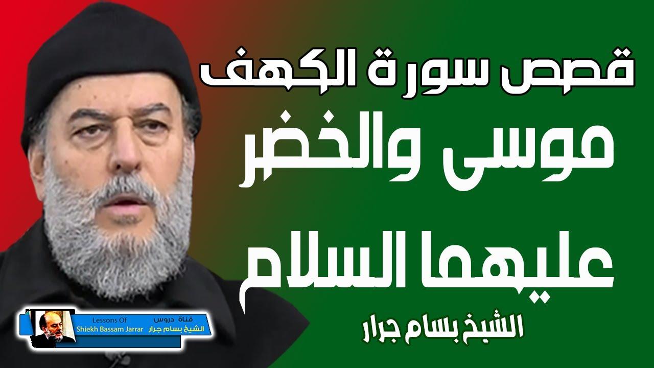الشيخ بسام جرار | قصة موسى عليه السلام والخضر من قصص سورة الكهف