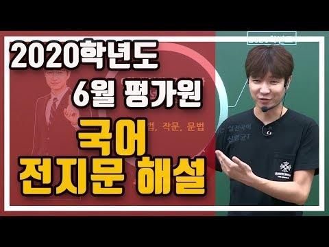 [이투스]국어_신영균쌤_2020학년도 6평 국어 전지문 해설