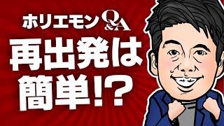 堀江貴文のQ&A vol.339〜再出発は簡単!?〜