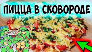 Пицца на сковороде за 10 минут вкусно и быстро. Домашний рецепт