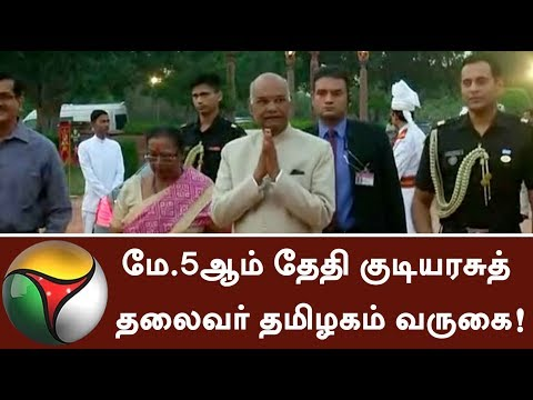 President to visit TN on May 5 to participate in Madras University convocation | #President