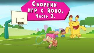 ЙОКО | Сборник Игры с Йоко Часть 3 | Мультфильмы для детей
