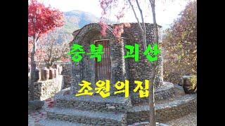550탄 (201104)  충북 괴산 초원의집  조약돌…