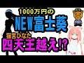 猫宮ひなた四天王越え迫る?富士葵の新モデルが一部公開!!【バーチャルYouTouber、Vtu…