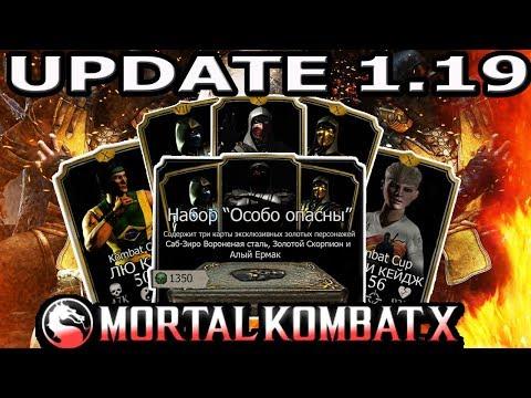 UPDATE 1.19(ОБНОВЛЕНИЕ 1.19)| НЕУЖЕЛИ ДОЖДЕМСЯ?| САМЫЙ КРУТОЙ ПАК!| Mortal Kombat X mobile(ios) thumbnail