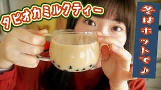 【冬のタピオカ】簡単温かい♡ホットタピオカミルクティーの作り方!【業務スーパー】 thumbnail