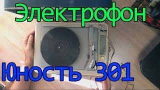 Электрофон Юность 301