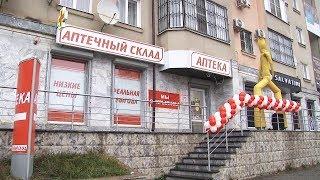 «Аптечный склад» : 2 новые аптеки открылись в Пятигорске
