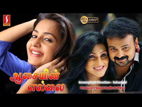 New Release Tamil Full Movie 2018 | Asayin Ellai Tamil Movie | New Tamil Online Movie 2018 | Full HD