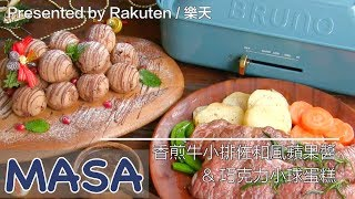 Presented by 樂天 BRUNO多功能鑄鐵電烤盤-香煎牛小排蘋果和風醬 &巧克力小球蛋糕| MASAの料理ABC