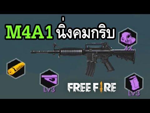 Free Fire ปืน M4A1 กลางไกลคมกริบ