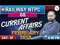 Current Affairs | February 2019 | Railway NTPC 2019 | General Studies | 6:00 PM