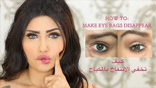 how to make your under eye bags disappear - كيف تخفي الانتفاخ اللي تحت العين بالمكياج