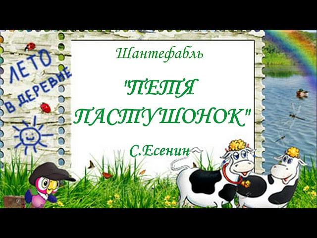 Изображение предпросмотра прочтения – ЛилияКива читает произведение «Сказка о пастушонке Пете, его комиссарстве и коровьем царстве» С.А.Есенина