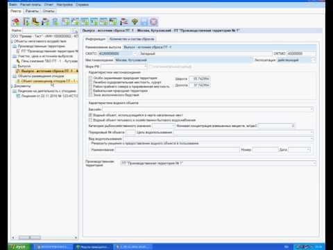 Инструкция заполнения заявки в Модуле Припродопользователя без ЭП