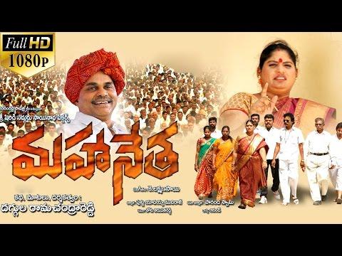 Mahanetha Latest Telugu Full Movie    2019 Telugu Movies