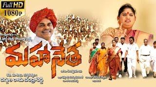 Mahanetha Latest Telugu Full Movie || 2019 Telugu Movies