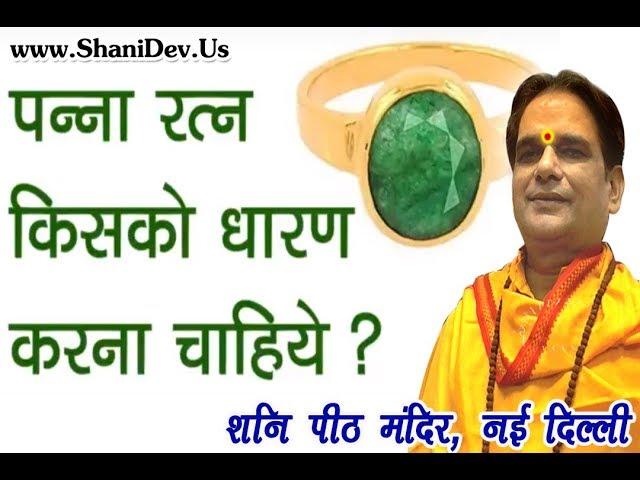 ????? - Emerald ???? ????? ???? ???? ????? ? Panna Rashi Ratan