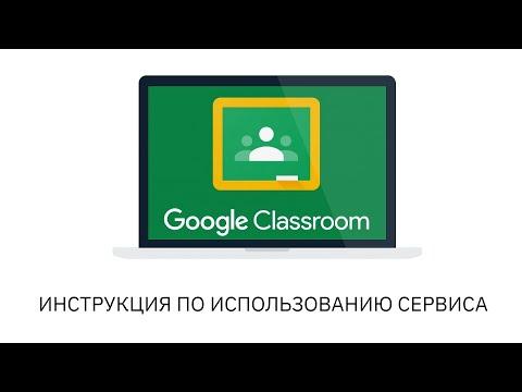 Google Classroom. Инструкция по использованию сервиса