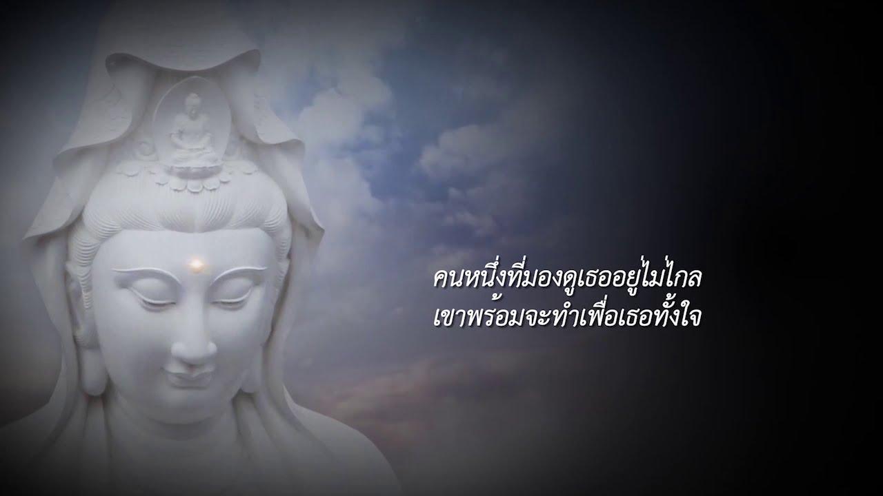 เพลง เคียงเธอ ภาพพระโพธิสัตว์กวนอิม by Kaimook