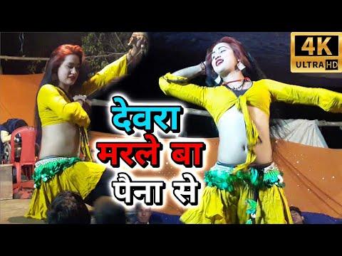DEWARA KE DENI NA CHUMA TA MARLE BA PAINA SE By PARAS PAKDI DRAMA PARTY || MUNNA BHAGAT
