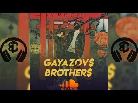 GAYAZOV$ BROTHER$ - Пьяный туман (8D MUSIC) СЛУШАТЬ В НАУШНИКАХ