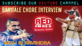 BAAWALE CHORE ON RED FM 93.5 | RJ RAVINDRA | U TURN