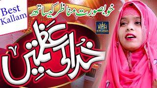 Khuda Ki Azmaten Kya Hain Most Beautiful Naat Sharif 2021 Jannat Noor