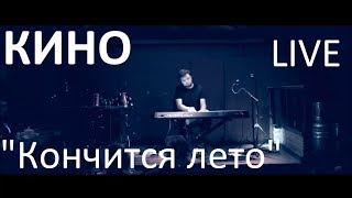 """Кино - """"Кончится лето"""" / Евгений Алексеев, концерт в Москве"""