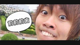 【替え歌】前前前歯【RADWIMPS】 thumbnail