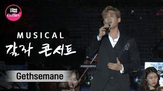뮤지컬 갈라 콘서트 '지저스 크라이스트 수퍼스타' 중 …