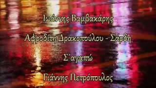 Σ΄αγαπώ * Γιάννης Πετρόπουλος - Ιωάννης Βαμβακάρης.