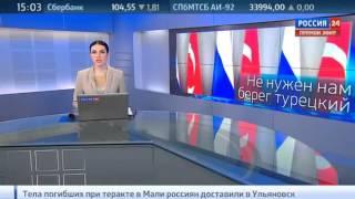 Смотреть видео Новости России Москва ответила санкциями к Турции онлайн