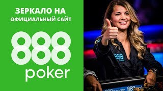 видео Игра на реальные деньги на 888 Poker, официальный сайт 888Poker