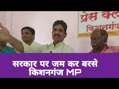 Kishanganj MP Dr Jawed Azad!Press Conference
