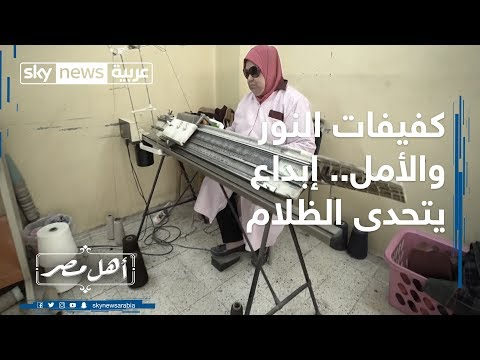 أهل مصر.. كفيفات النور والأمل وإبداع يتحدى الظلام  - نشر قبل 2 ساعة