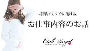 CLUB ANGELの風俗求人動画