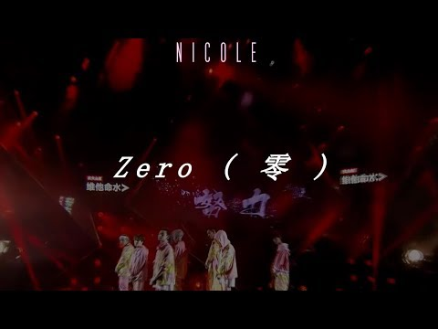 Zero ( 零 ) - Idol Producer; español