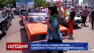 Москва 24. Новости. Парад старинных автомобилей вСокольниках